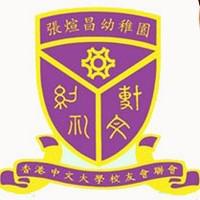 香港中文大學校友會聯會張煊昌幼稚園校徽