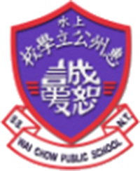 上水惠州公立學校校徽