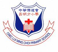 中華傳道會呂明才小學校徽