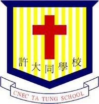 中華傳道會許大同學校校徽