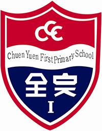 中華基督教會全完第一小學校徽