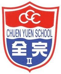 中華基督教會全完第二小學校徽