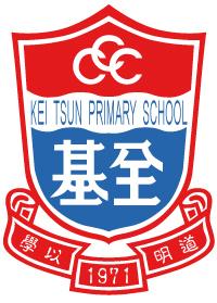 中華基督教會基全小學校徽