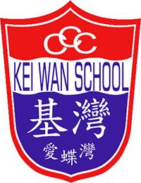中華基督教會基灣小學(愛蝶灣)校徽
