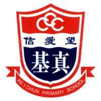 中華基督教會基真小學校徽
