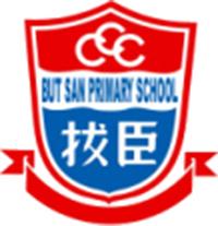 中華基督教會拔臣小學校徽