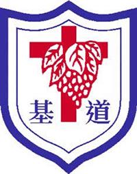 中華基督教會灣仔堂基道小學校徽