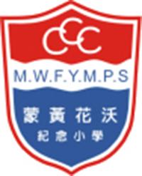 中華基督教會蒙黃花沃紀念小學校徽