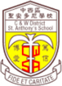 中西區聖安多尼學校校徽
