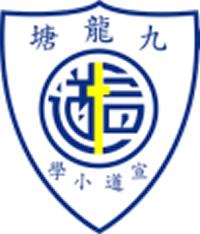 九龍塘宣道小學校徽