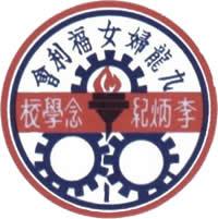 九龍婦女福利會李炳紀念學校校徽