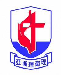 亞斯理衞理小學校徽