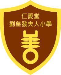 仁愛堂劉皇發夫人小學校徽