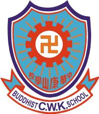 佛教中華康山學校校徽