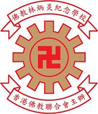 佛教林炳炎紀念學校(香港佛教聯合會主辦)校徽