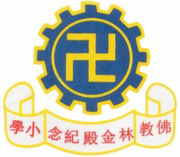 佛教林金殿紀念小學校徽