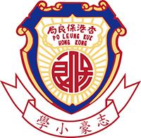 保良局志豪小學校徽