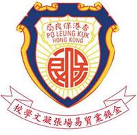 保良局金銀業貿易場張凝文學校校徽