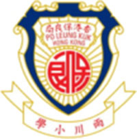 保良局雨川小學校徽