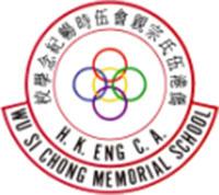 僑港伍氏宗親會伍時暢紀念學校校徽