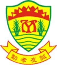 元朗公立中學校友會小學校徽