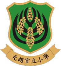 元朗官立小學校徽