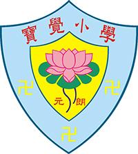元朗寶覺小學校徽