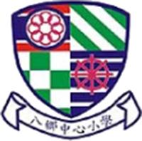 八鄉中心小學校徽