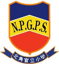 北角官立小學校徽