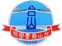 台山商會學校校徽