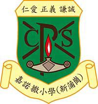 嘉諾撒小學(新蒲崗)校徽