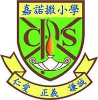 嘉諾撒小學校徽