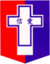 基督教香港信義會信愛學校校徽