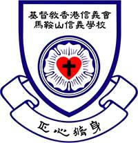 基督教香港信義會馬鞍山信義學校校徽