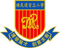 塘尾道官立小學校徽