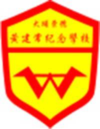 大埔崇德黃建常紀念學校校徽