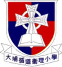 大埔循道衛理小學校徽