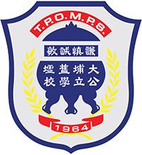 大埔舊墟公立學校校徽