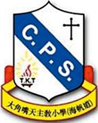 大角嘴天主教小學(海帆道)校徽