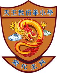 天主教佑華小學校徽