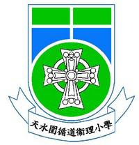 天水圍循道衞理小學校徽