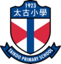 太古小學校徽
