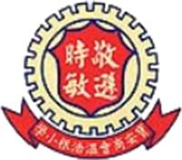 寶安商會溫浩根小學校徽