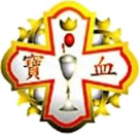 寶血小學校徽