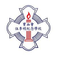 寶血會伍季明紀念學校校徽