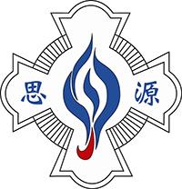 寶血會思源學校校徽