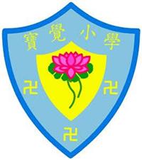 寶覺小學校徽