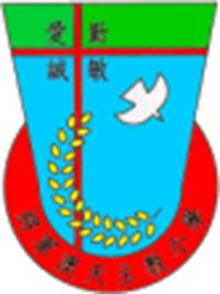 將軍澳天主教小學校徽
