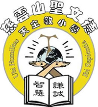 慈雲山聖文德天主教小學校徽