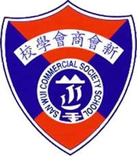 新會商會學校校徽